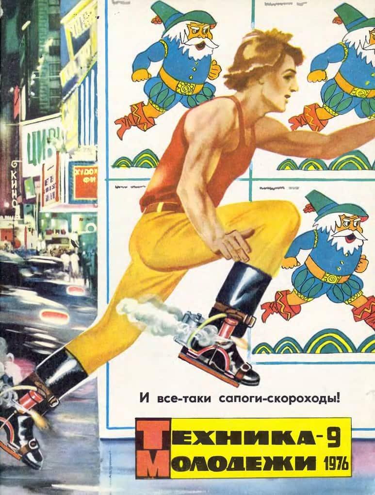 28 фотографий, которые покажут, как в СССР представляли будущее