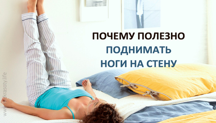 Зачем нужно ежедневно закидывать ноги на стену