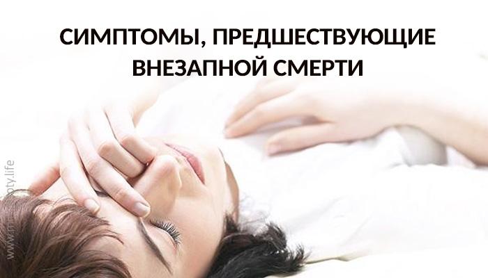 Симптомы, предшествующие внезапной смерти