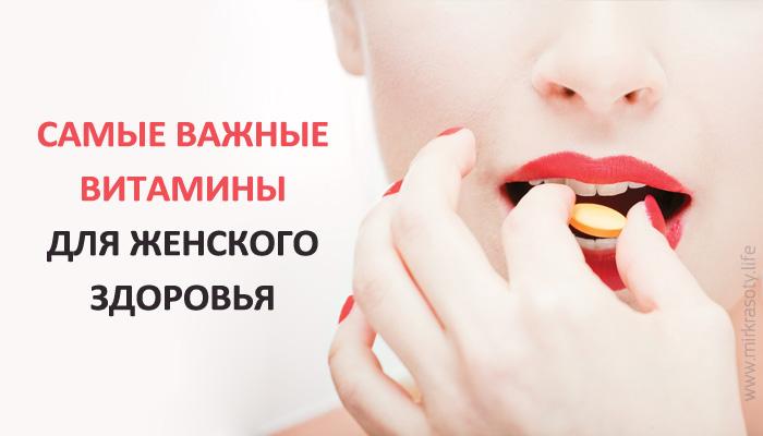 Самые важные для женщины витамины
