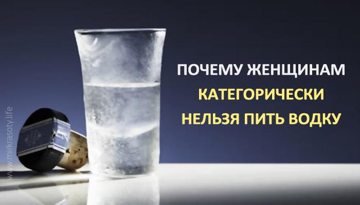 Почему женщинам нельзя пить водку