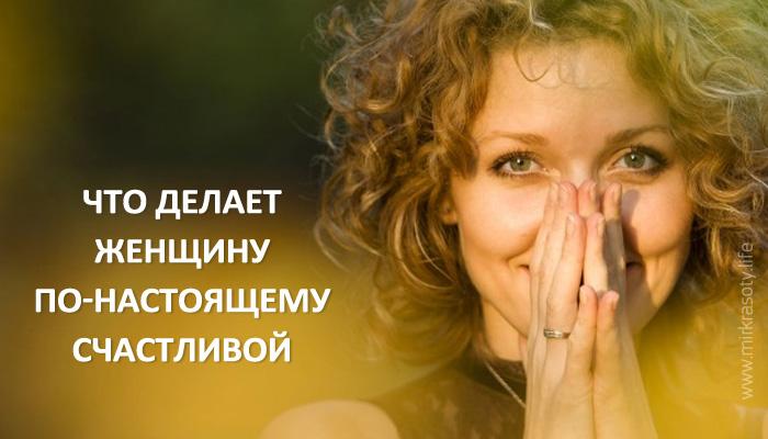 Что делает женщин счастливыми