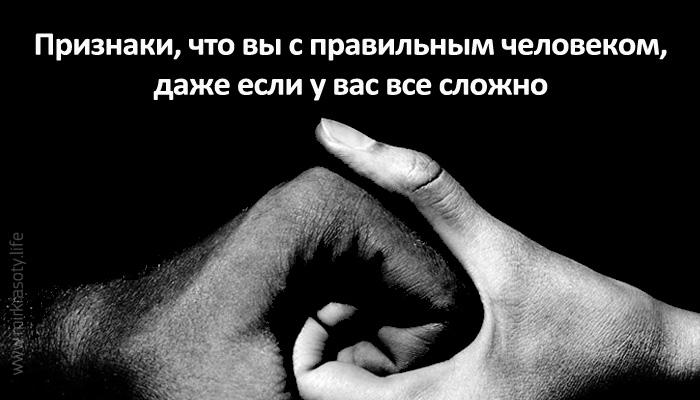 Признаки, что вы с правильным человеком, даже если у вас все сложно