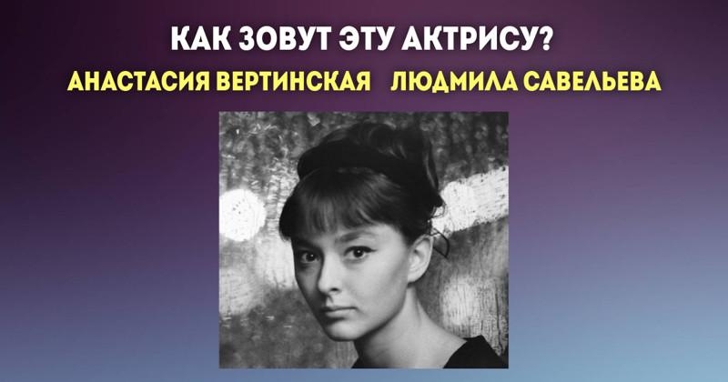 Тест: Узнаете ливысоветских актёров вмолодости?