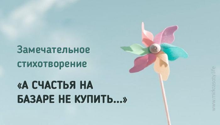«А счастья на базаре не купить…»