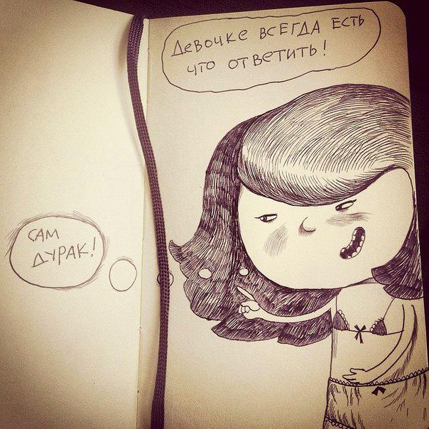 Почему женщина злится
