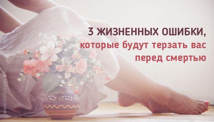 3 жизненных ошибки, которые будут терзать вас перед смертью