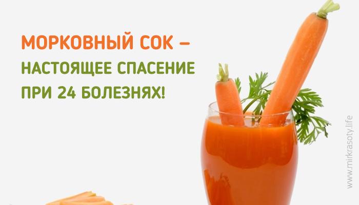 Морковный сок — настоящее спасение при многих болезнях!