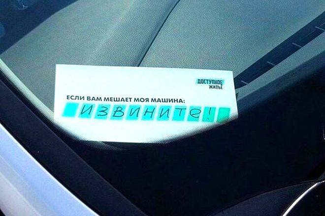 Прикольные записки, которые оставляют друг другу водители