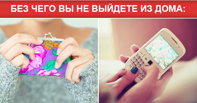 Тест: без чего вы не выйдете из дома — без телефона или без денег?