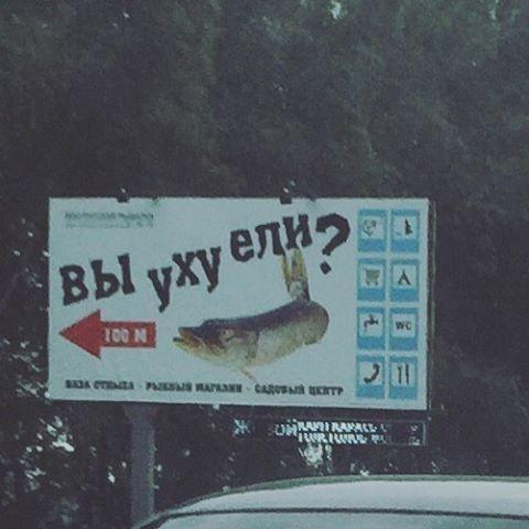 Нахудой конец, реклама