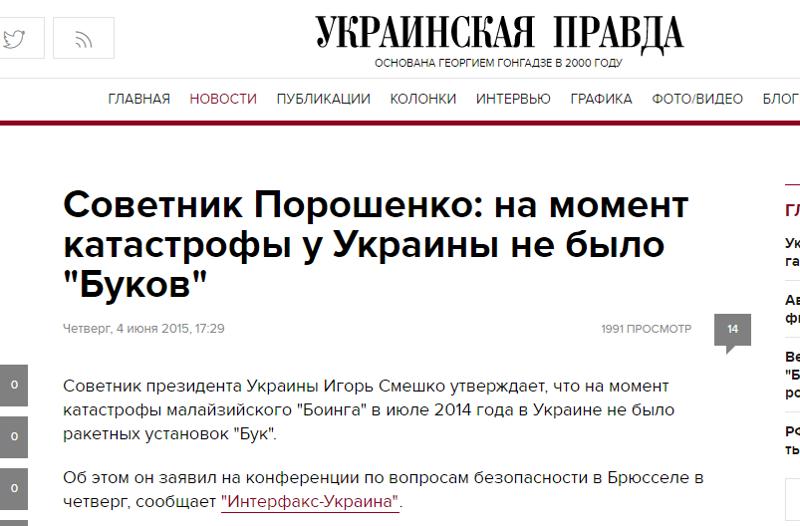 Bellingcat обнаружили БУК, который скрывал Порошенко
