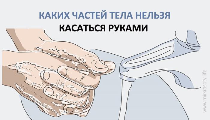 4 части тела, которые никогда не следует трогать руками!
