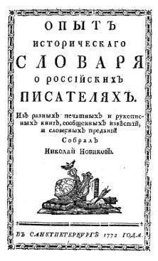 Николай Новиков: биография и фото