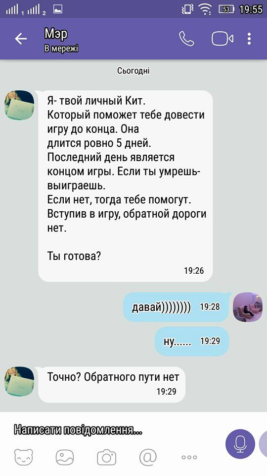 Киевлянин опубликовал в Сети личную переписку своей племянницы с «Синим китом». Это просто ужас...
