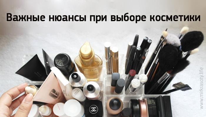 Нюансы при выборе косметики, которые должна знать каждая женщина!