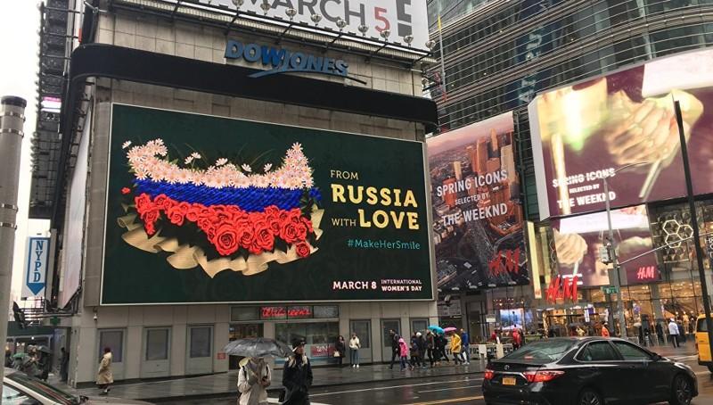 ВНью-Йорке восьмое марта наТаймс-сквер отметили пороссийским традициям