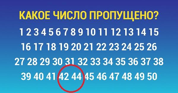 Тест на внимательность: у тебя есть ровно 5 секунд, чтобы найти пропущенное число.