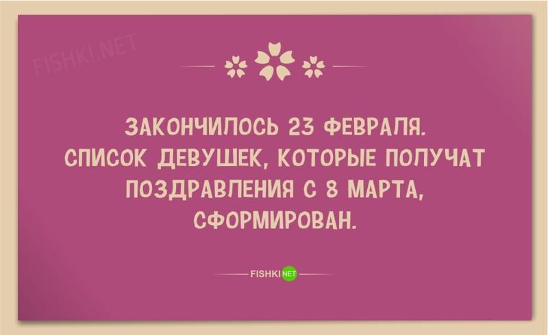 25веселых открыток вчесть 8марта