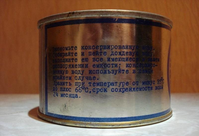Длякаких целей вСССР выпускали консервированную воду