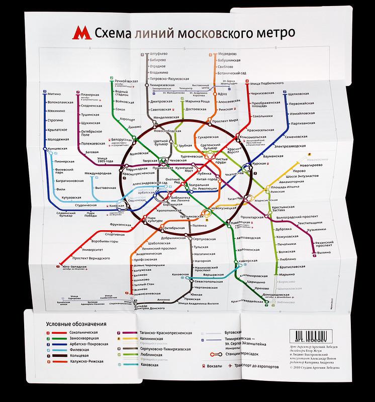 История московского метро всхемах икартах