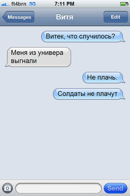 25 SMS от настоящих друзей