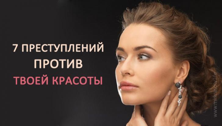 7 преступлений против твоей красоты