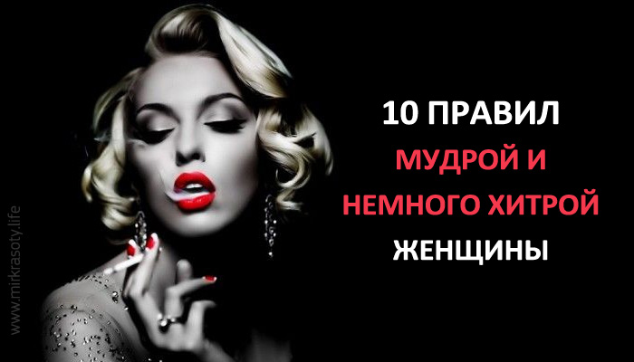 10 правил мудрой и немного хитрой женщины