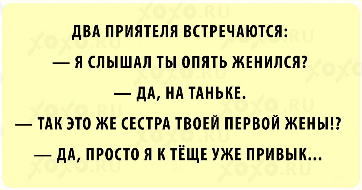 Анекдот Про Мужиков Видео