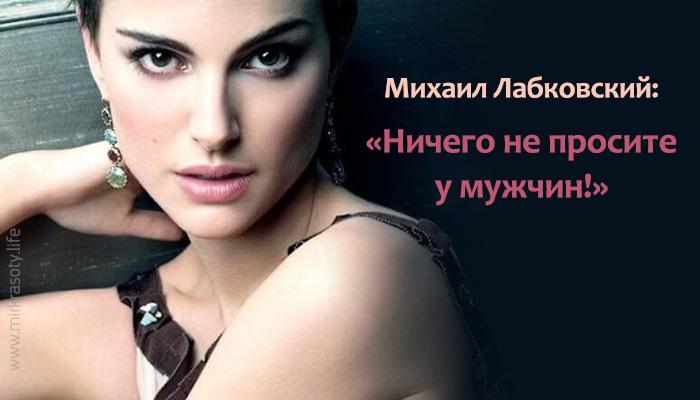 Михаил Лабковский: «Никогда ничего не просите»