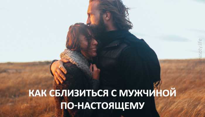 Как сблизиться с мужчиной по настоящему