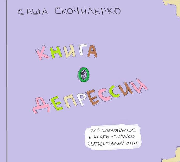 Самая милая «Книга о депрессии»