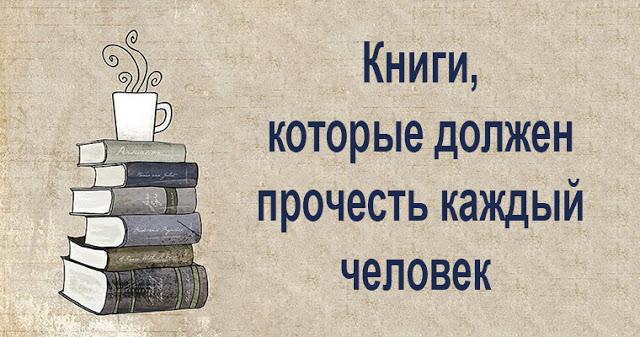 Книги, Которые Должен Прочесть Каждый Человек...