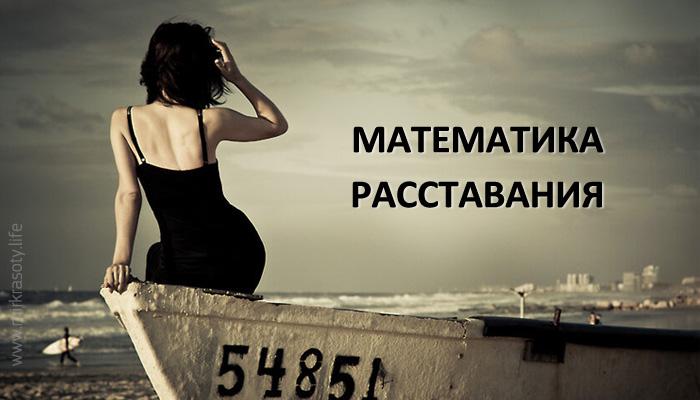 Математика расставания