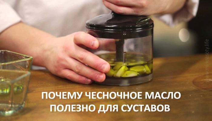 Чем полезно чесночное масло для суставов