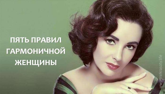 Пять правил гармоничной женщины