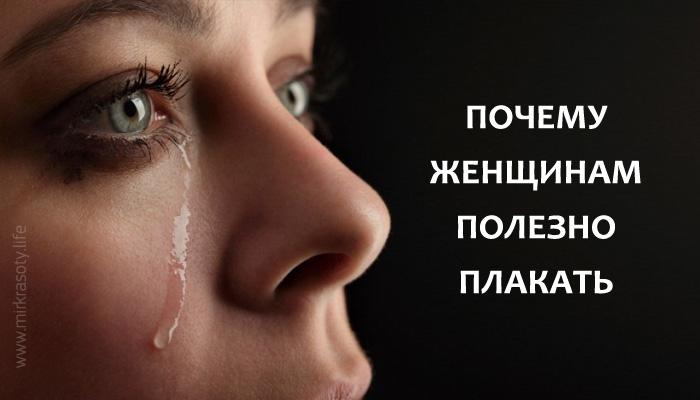 Почему женщинам полезно плакать