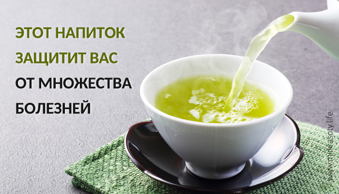 Напиток, который может защитить вас от множества заболеваний