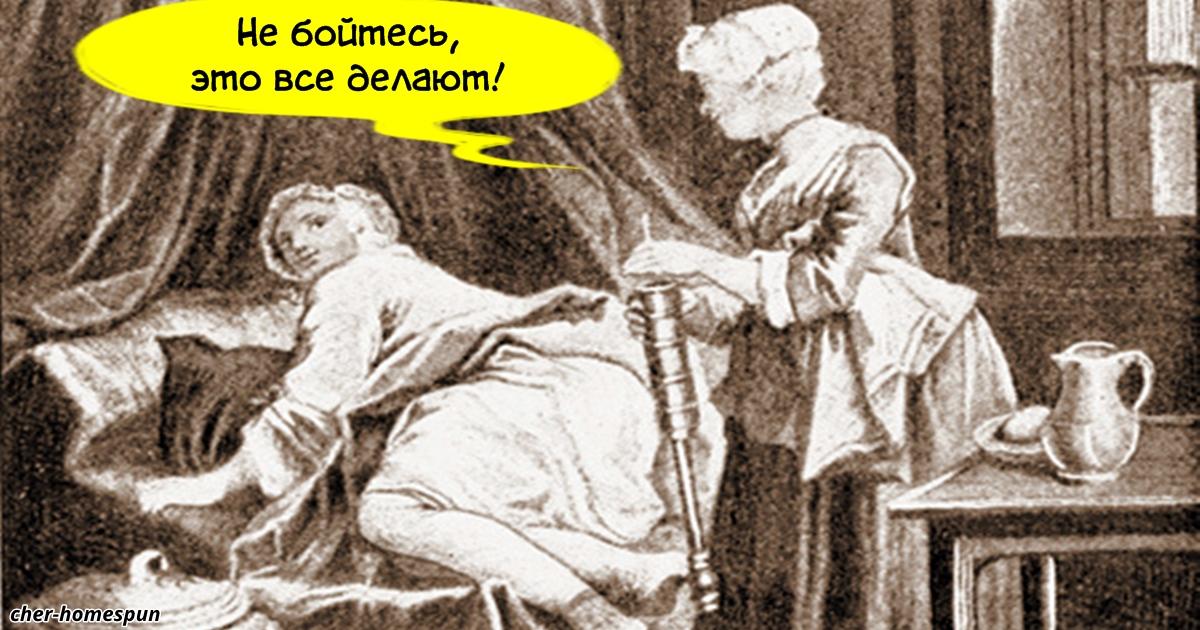 Вы не поверите, но выражение ″дуть в попу″ пришло к нам из медицины!