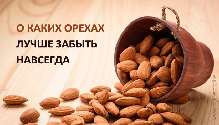 О каких орехах лучше забыть навсегда