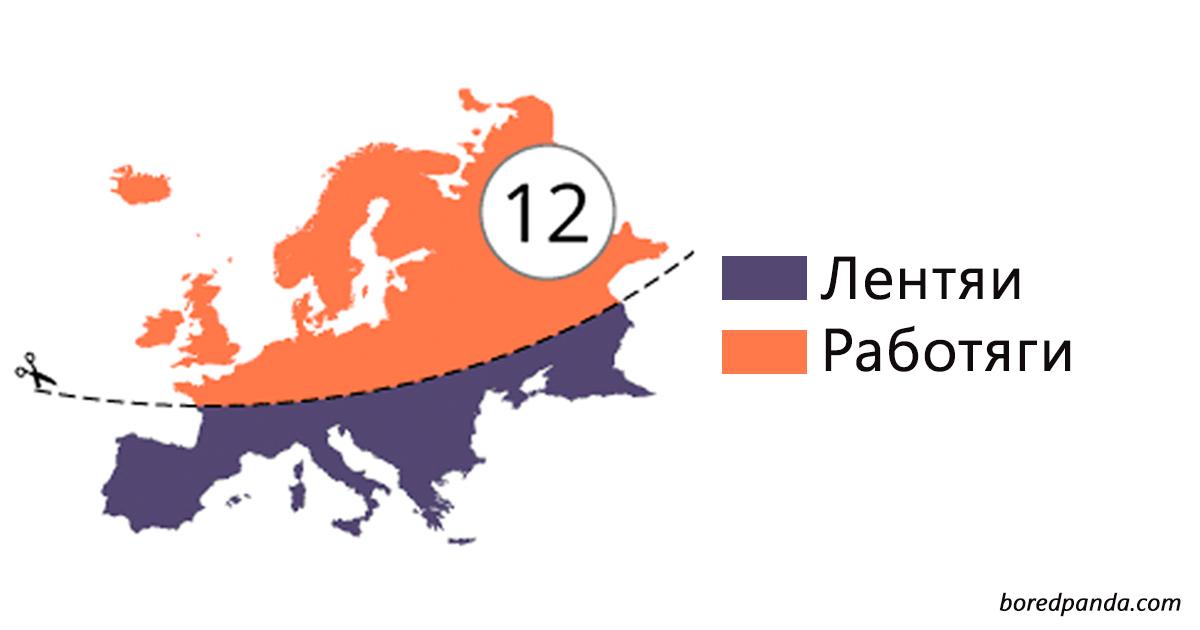 Кто то сделал 18 стереотипных карт Европы. Как минимум одна точно вас оскорбит!