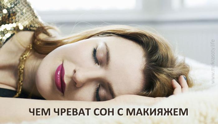Чем чреват сон с макияжем и другие плохие женские привычки
