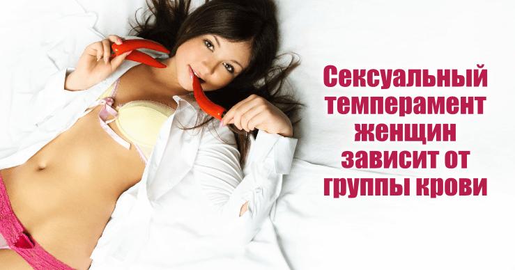 Женский секс темперамент что