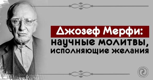 Джозеф Мерфи: научные молитвы, исполняющие желания!