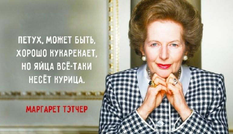 Правила «железной леди»