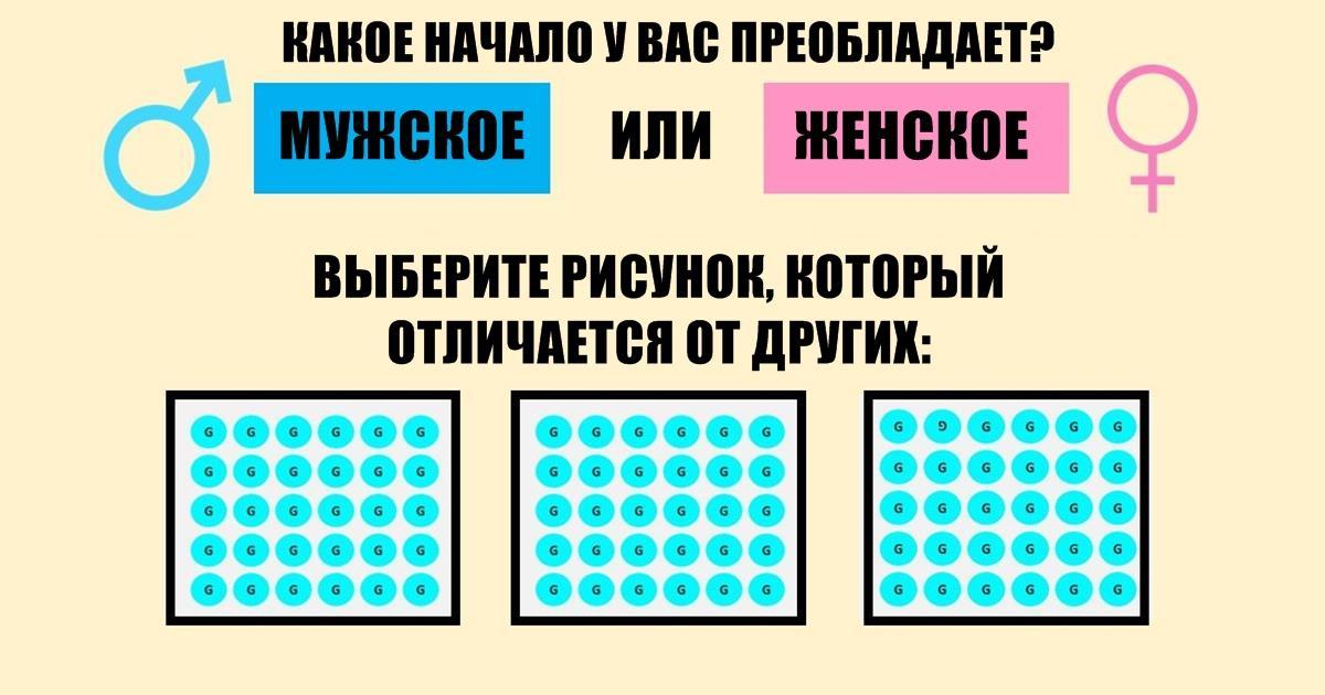 Чего в вас больше: мужского или женского? Можно узнать точно!