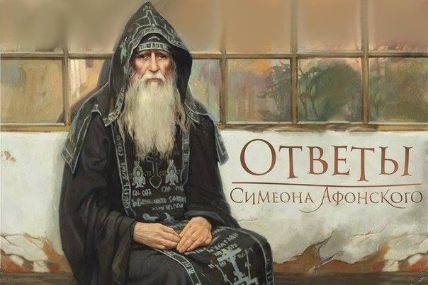 Симеон Афонский: Самый бедный человек тот, который больше всего любит деньги!