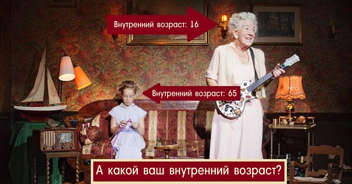 Эти картинки определят ваш внутренний возраст