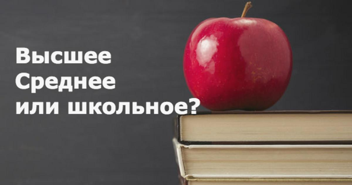 Сможем ли мы определить уровень вашего образования?
