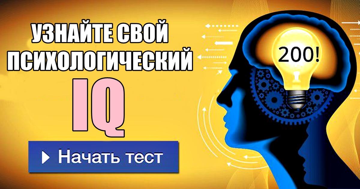 Какой у вас психологический IQ?